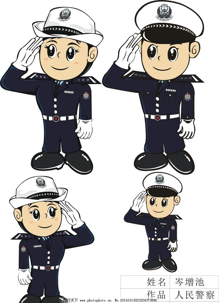 设计图库 人物图库 职业人物  警察大图 警察叔叔 手绘警察 警察 警察