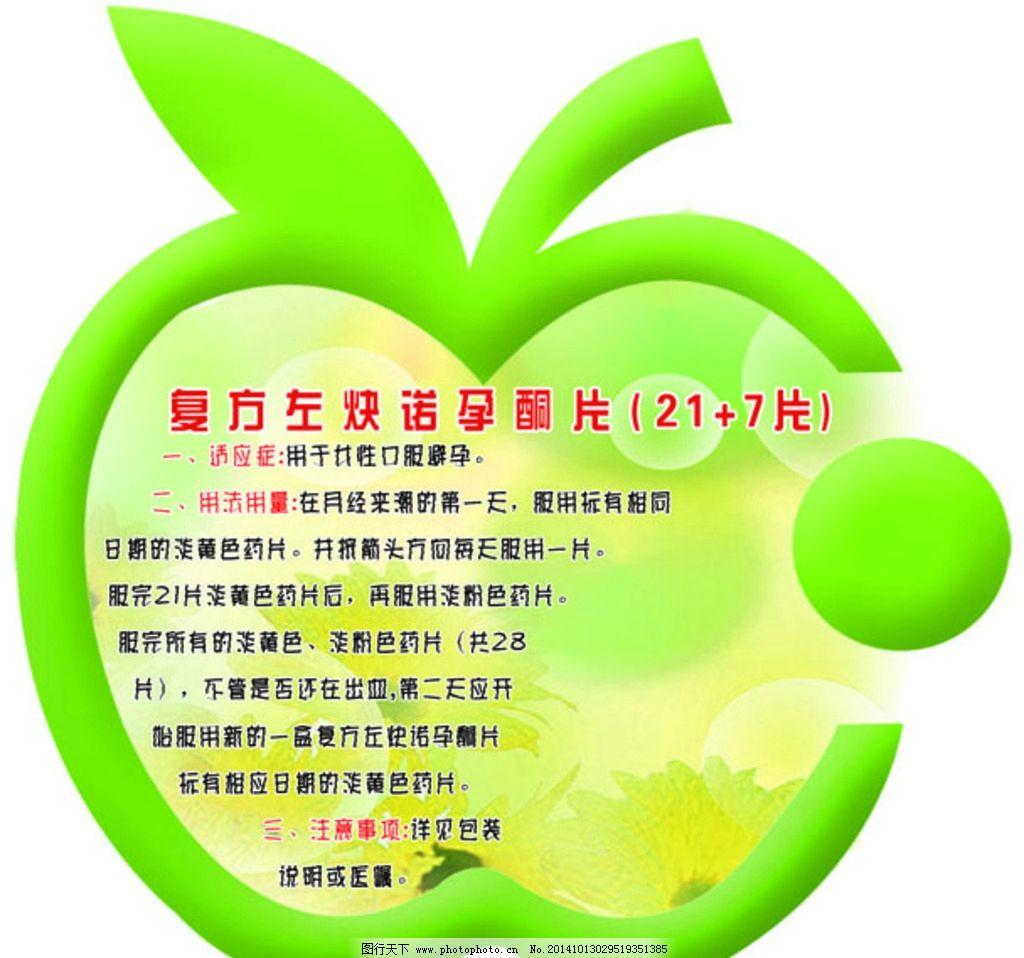 苹果 绿色 计生 造型 免费药品 设计 广告设计 广告设计 100dpi psd图片
