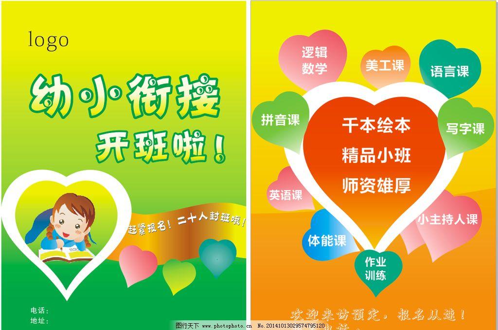 早教 教育 幼儿 课程 宣传单 宣传单页 设计 广告设计 广告设计 cdr