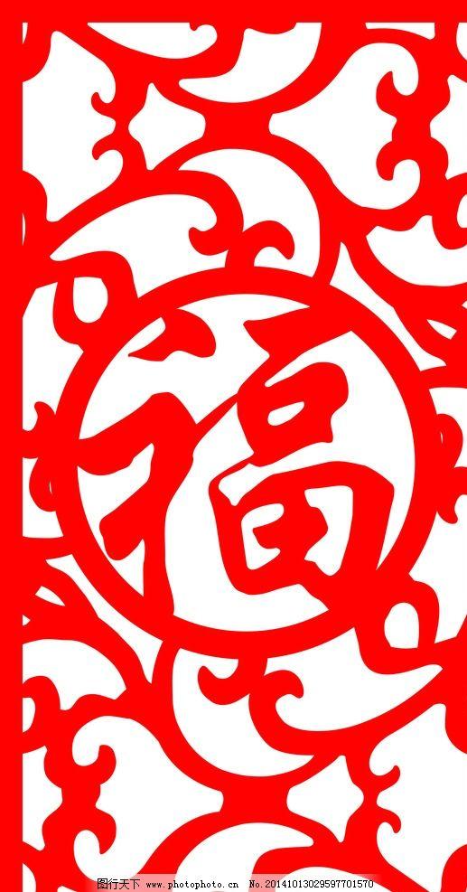 镂空福字图案简笔画