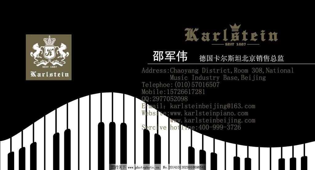卡尔斯坦钢琴名片设计图片_名片卡片_广告设计_图行