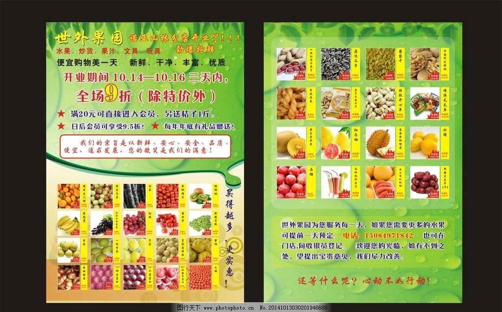 水果 开业 宣传单 绿色背景