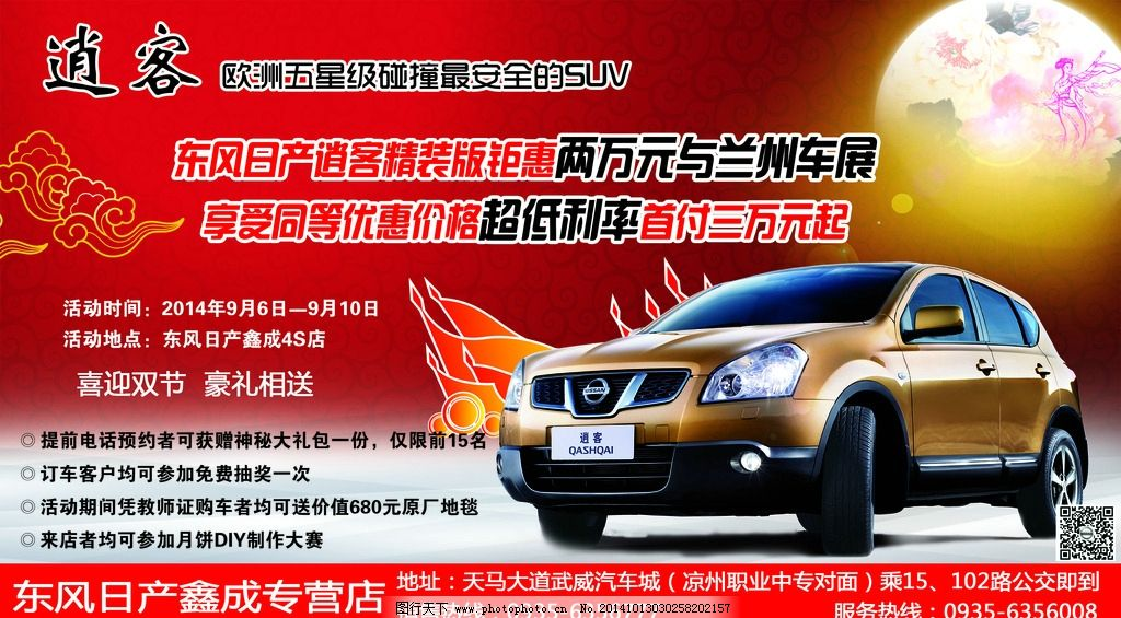 逍客汽车 汽车广告 中秋海报 东风日产 汽车宣传 设计 广告设计 dm