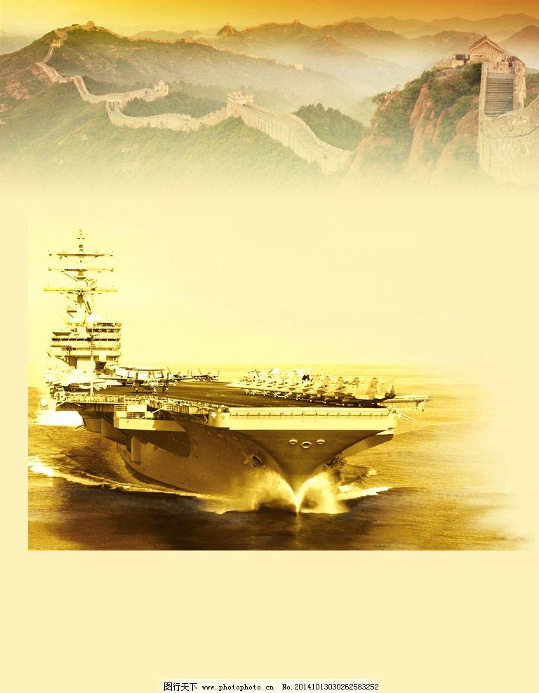 海上 艇 船 揽 山 设计 广告设计 展板模板 300dpi psd