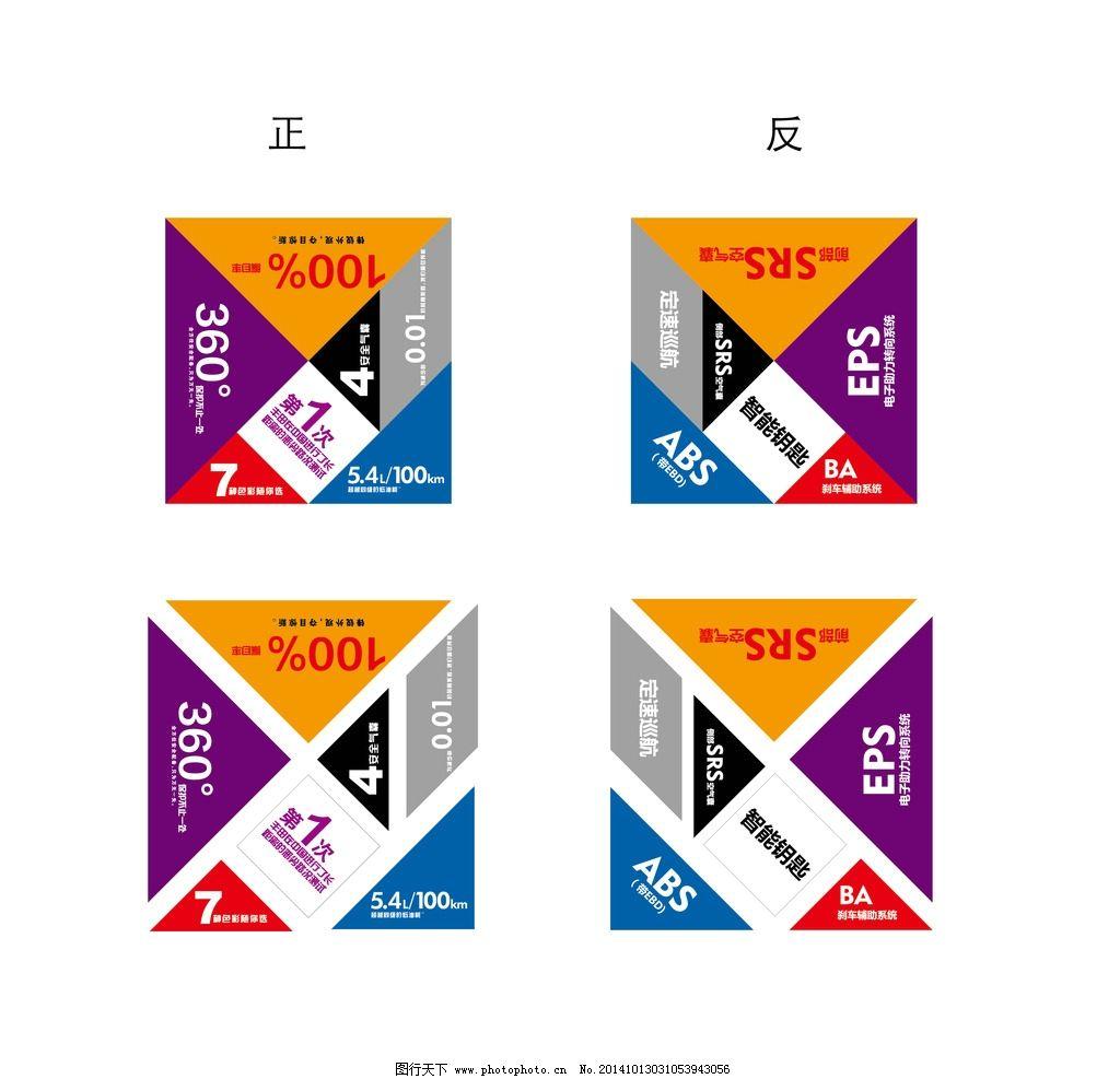 七巧板图片_其他_广告设计_图行天下图库图片