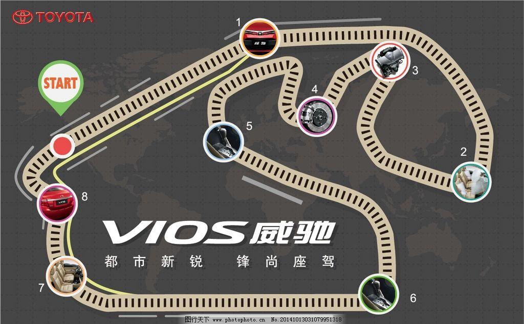 路线图 试驾图 路线 一汽丰田 威驰 丰田威驰 设计 广告设计 其他 ai