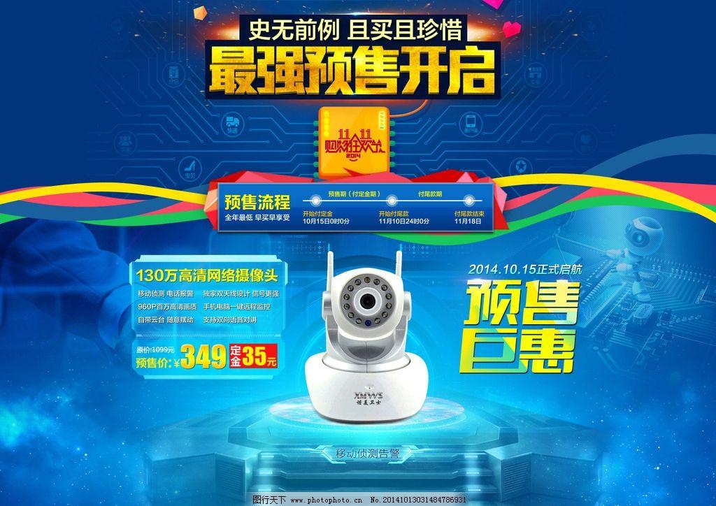 双十一 预售 活动 安防 监控 摄像头 电路图 科技 芯片 手指 海报