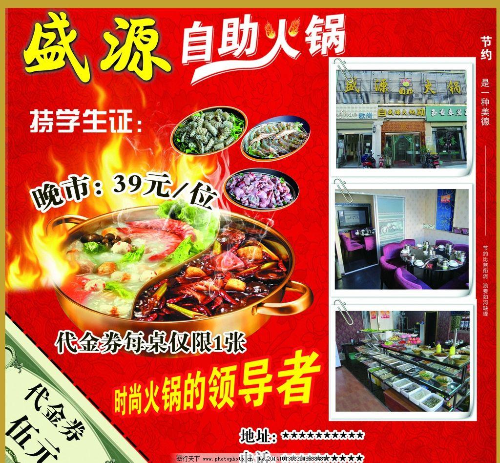 火锅店海报素材图片