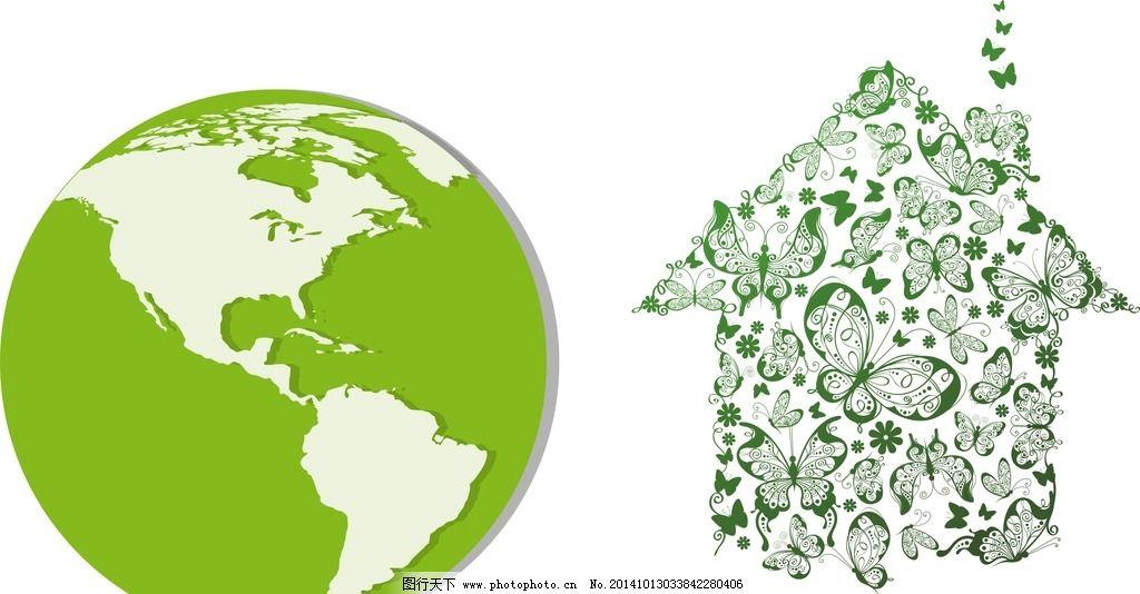 矢量地球 蝴蝶房子 手绘 卡通素材 手绘素材 装饰素材 抽象 时尚