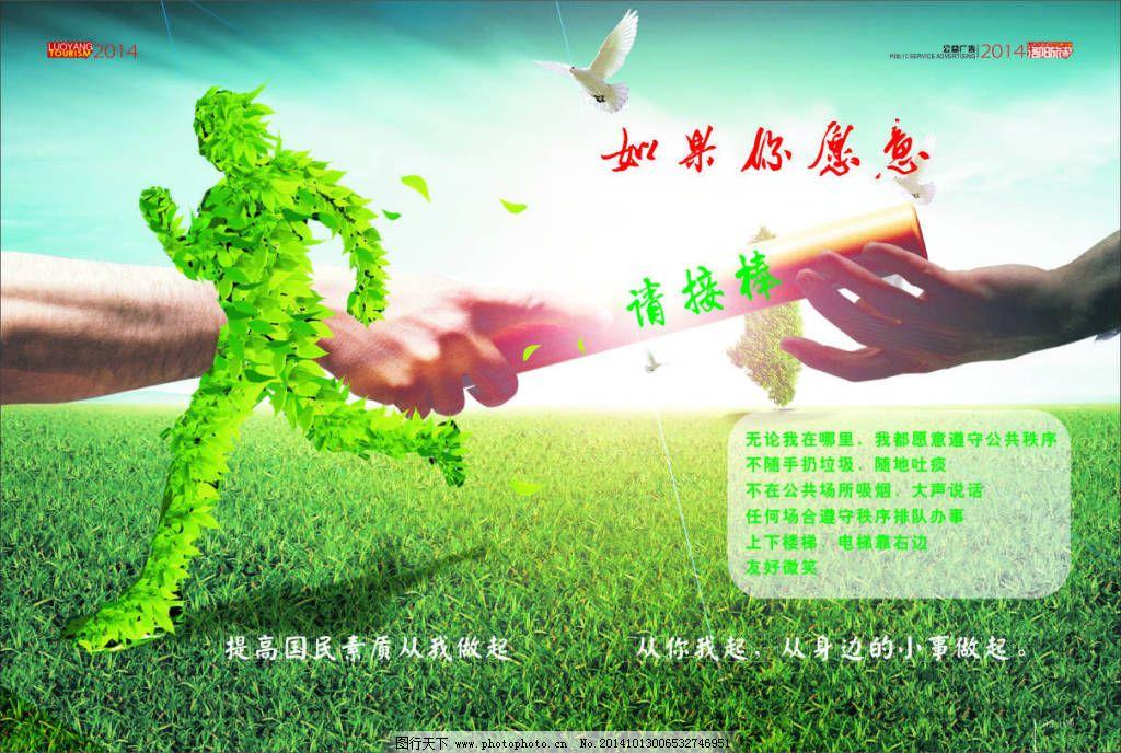 从我做起 公益广告 遵纪守法 公益广告 从我做起 海报 环保公益海报图片