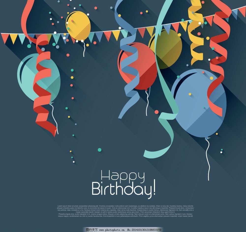 动漫设计 贺卡 花纹背景 生日背景 卡通背景 可爱 彩色气球 邀请卡