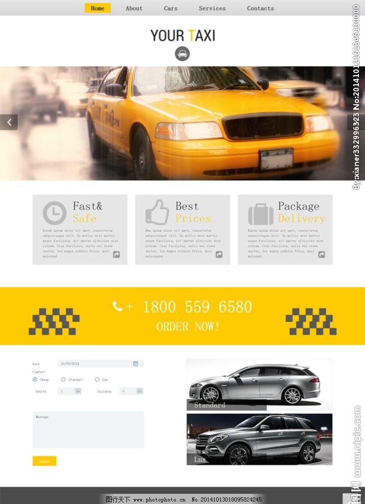 出租车公司网站模板图片