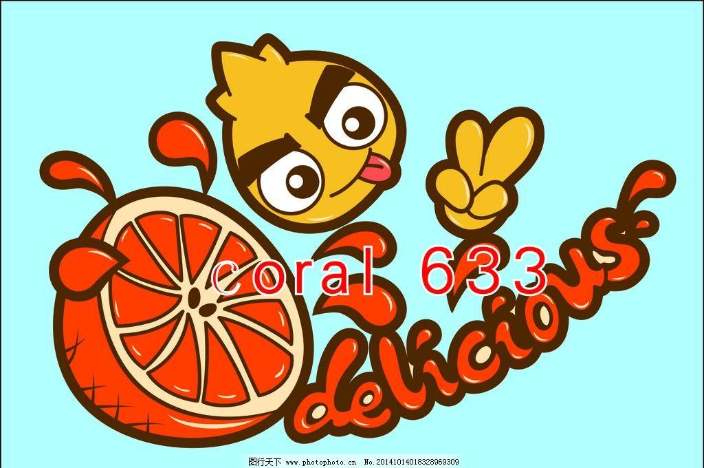 卡通图案 橙子图片