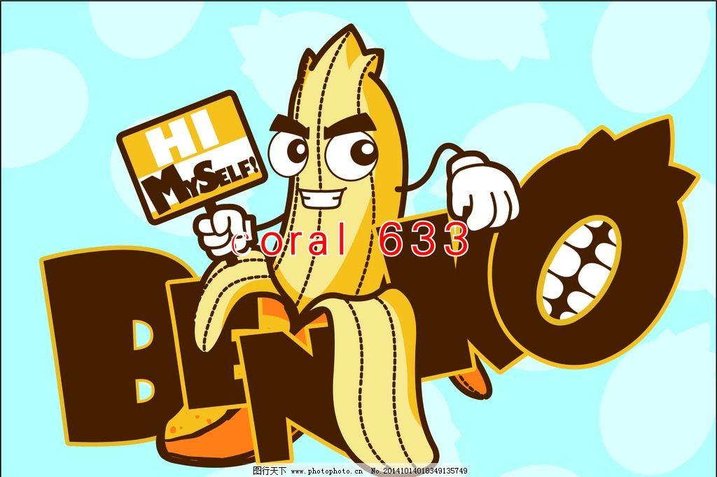 卡通 香蕉 英文字 q版 动物 黄色 白蓝色 设计 广告设计 卡通设计 cdr