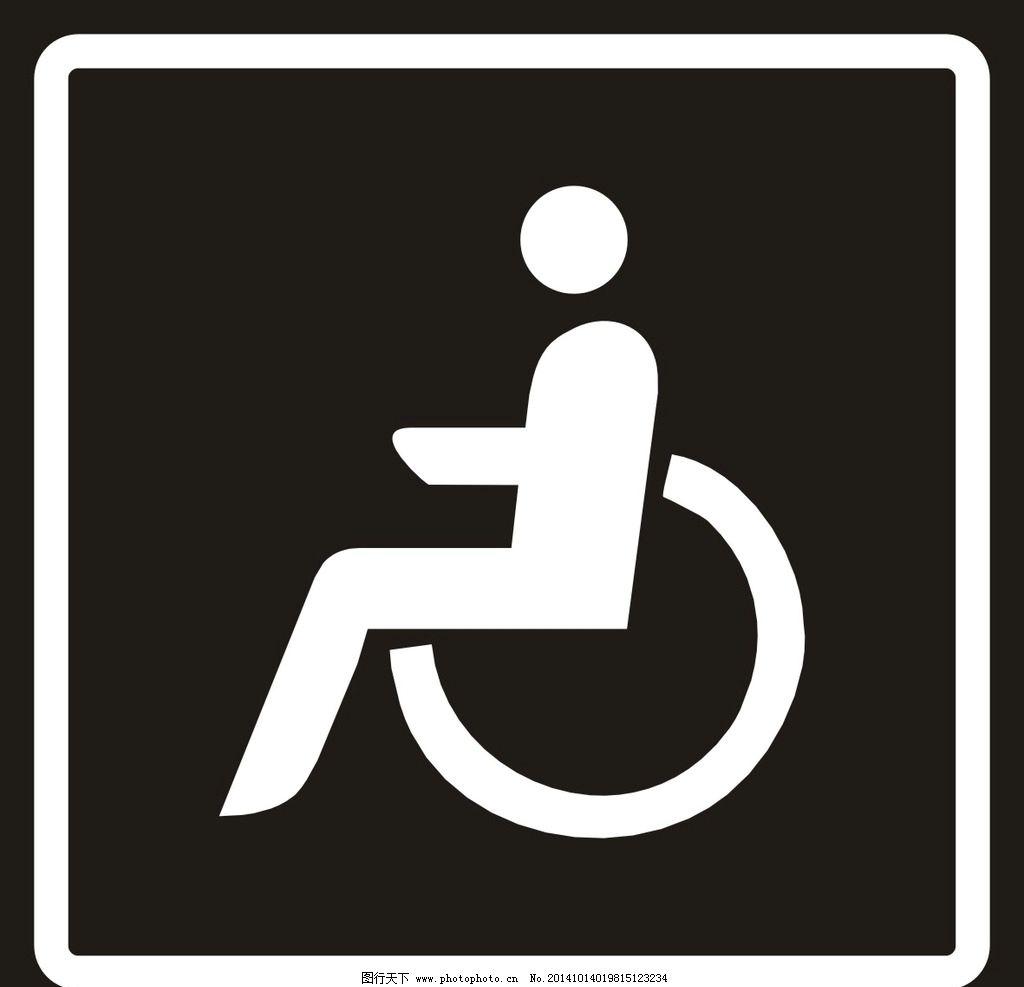 无障碍标志图片_公共标识标志_标志图标_图行天下图库图片