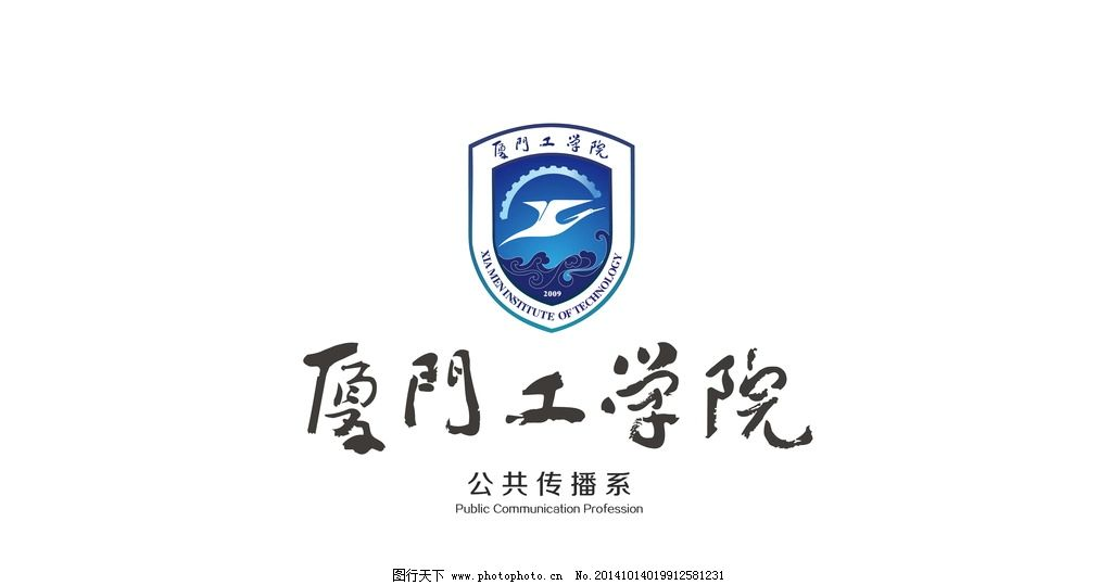 学院 厦工 华侨大学 厦门高校 公关传播系 设计 标志图标 企业logo图片