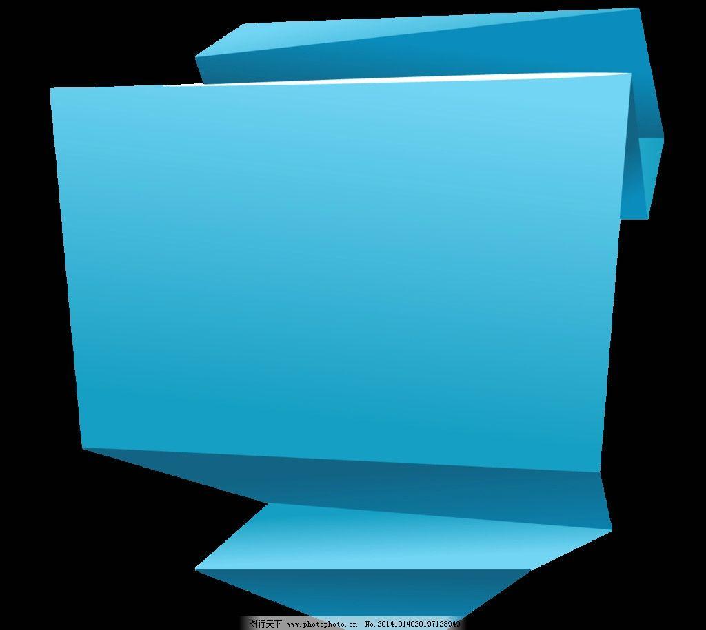 ppt 文字框 折纸 蓝色 炫彩 设计 标志图标 其他图标 118dpi png