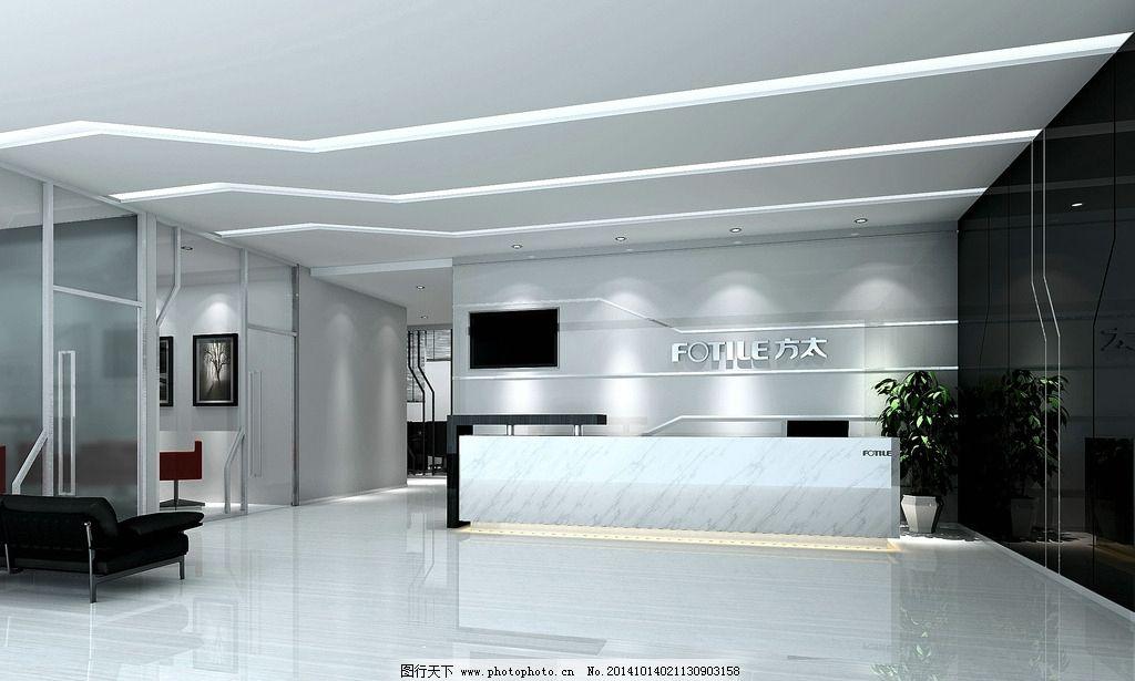 方太办公室 前厅        装修 形象墙 设计 3d设计 室内模型 72dpi