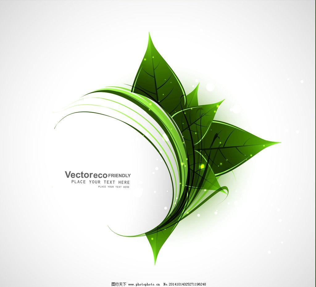 绿叶图片,绿色 叶子 环保背景 手绘 树叶 矢量-图行