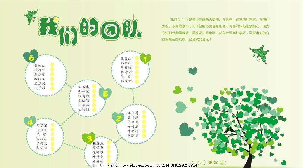 我们的团队 班级 绿色 爱心 树
