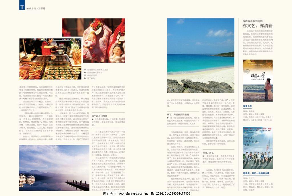 杂志设计 目录排版 内页设计 集团刊物 企业宣传 版式 版面 涂料 瓷砖