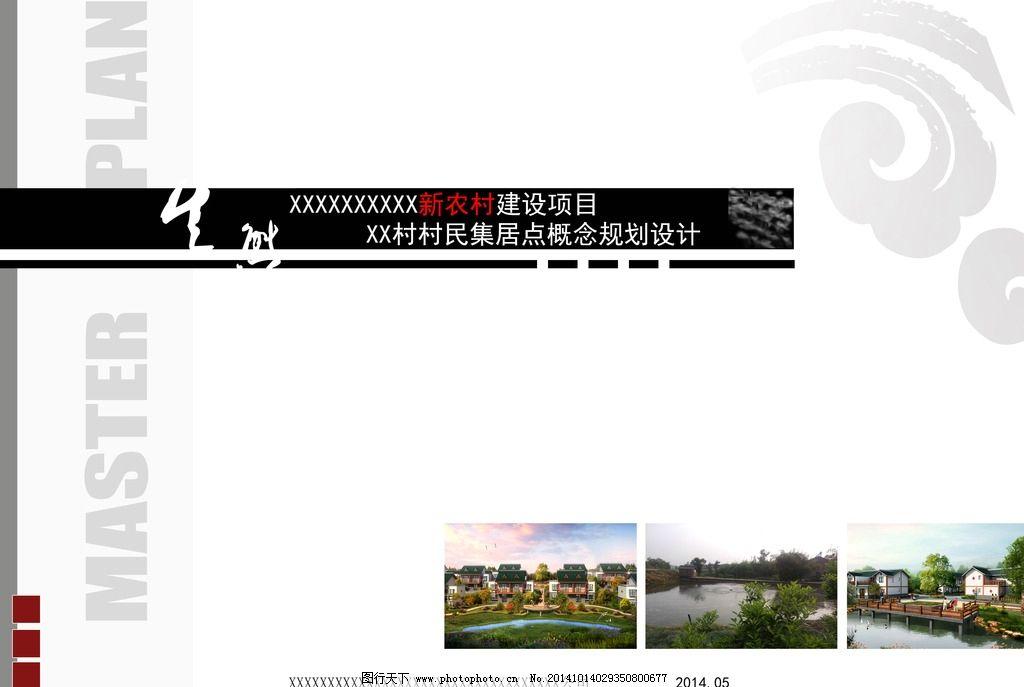 建筑设计方案封面图片