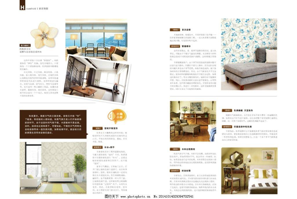 杂志版式设计 杂志设计 目录排版 内页设计 集团刊物 企业宣传 版式