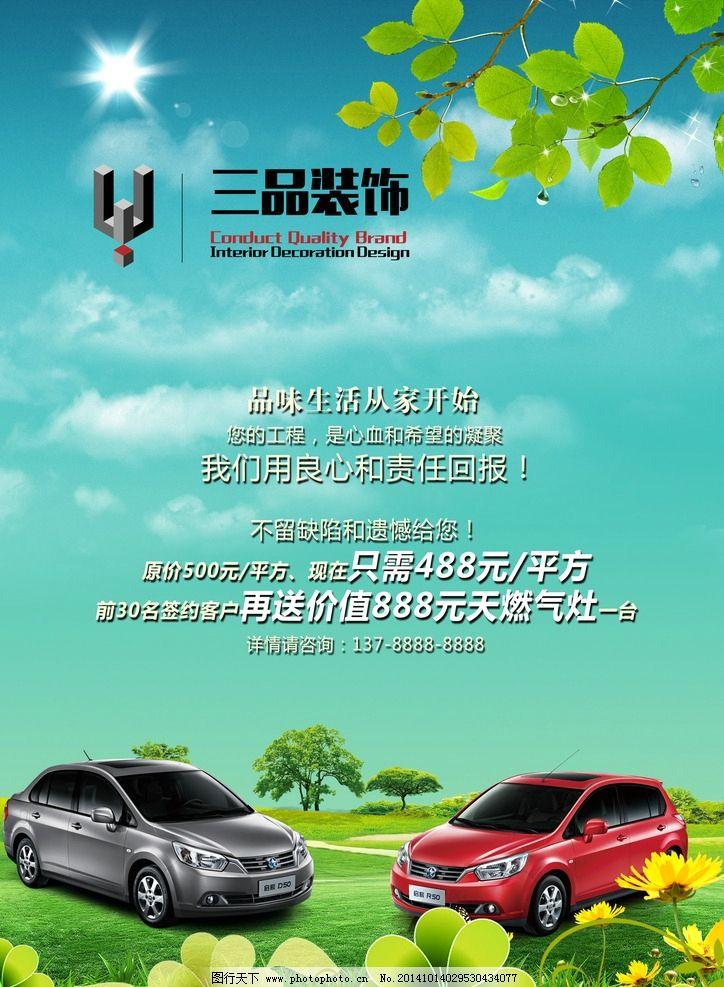 汽车海报 轿车 汽车 汽车美容 汽车维修 汽车总动员 汽车配件 汽车