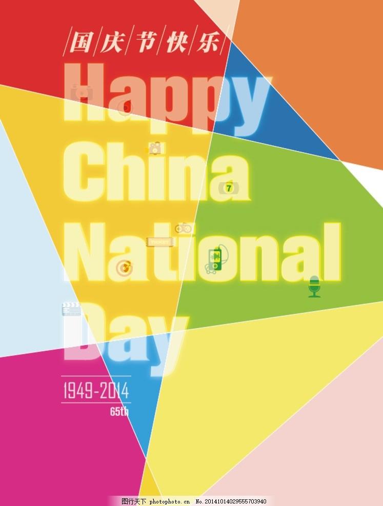 国庆节海报 中文 英文 彩色色块背景 平面设计 矢量图 海报版式