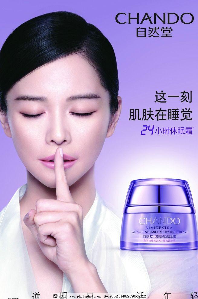 自然堂 化妆品 彩妆 化妆 背景 商场 设计 广告设计 广告设计 20dpi