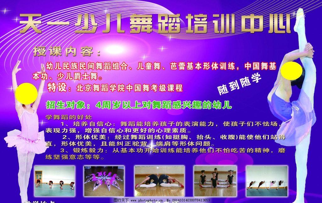 舞蹈 培训      海报 培训内容 设计 广告设计 海报设计 100dpi psd
