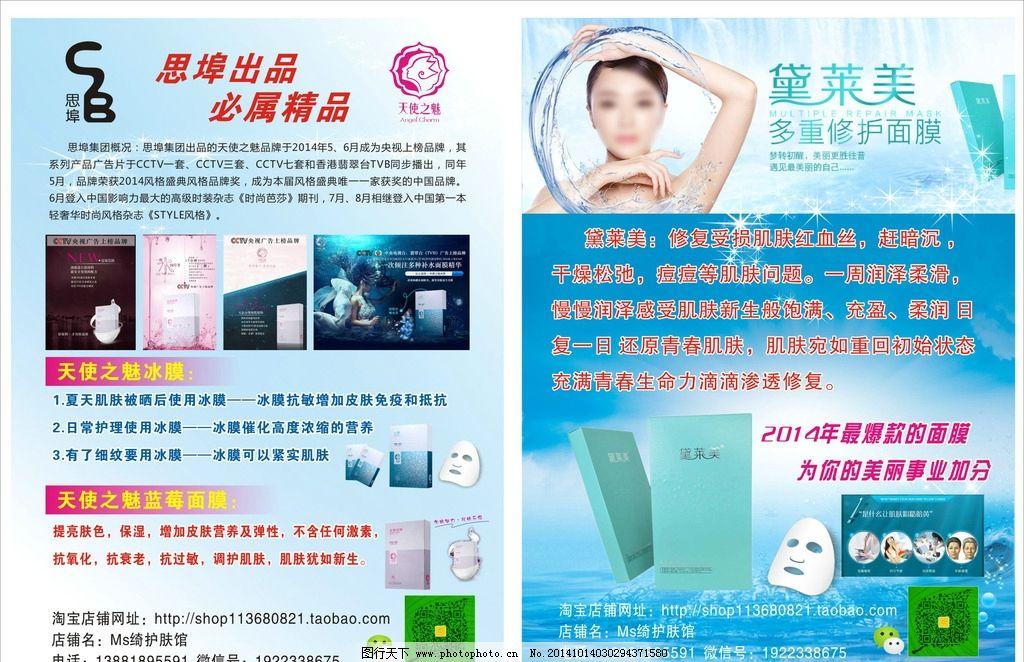 冰膜 面膜 宣传单 美业 dm单 海报 美容行业 设计 广告设计 dm宣传单