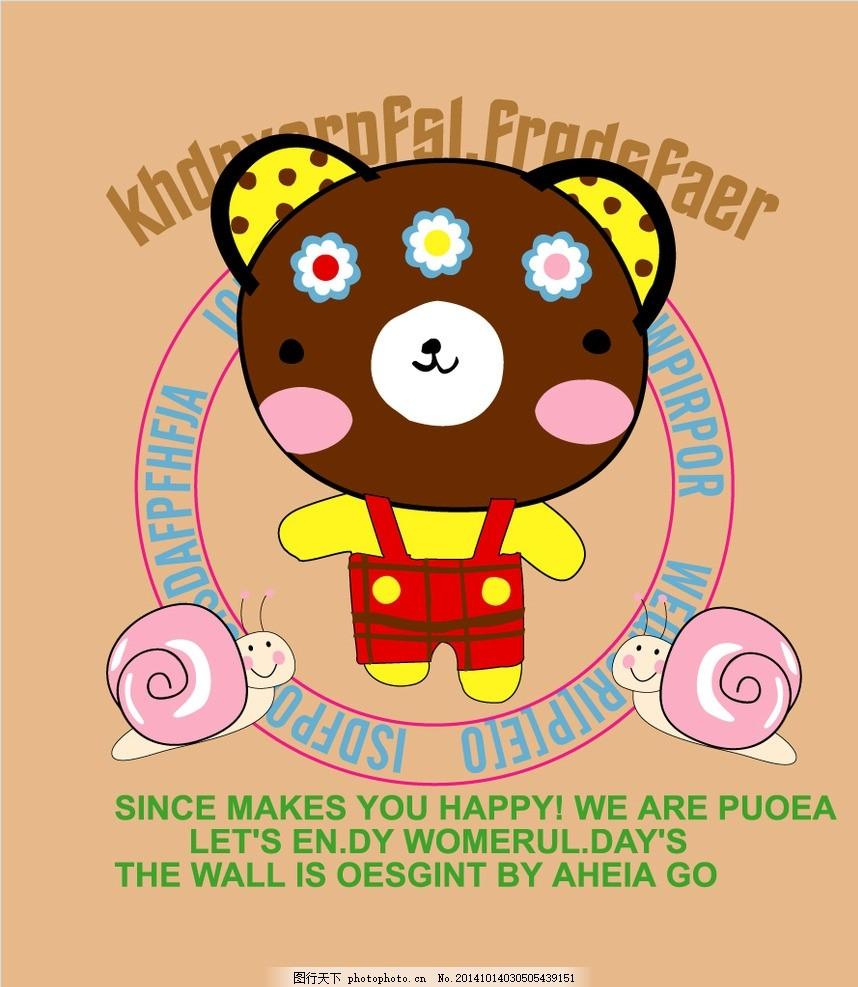 小浣熊 熊玩具 卡通浣熊 背带裤小熊 玩具熊 小花熊 卡通熊 卡通 设计