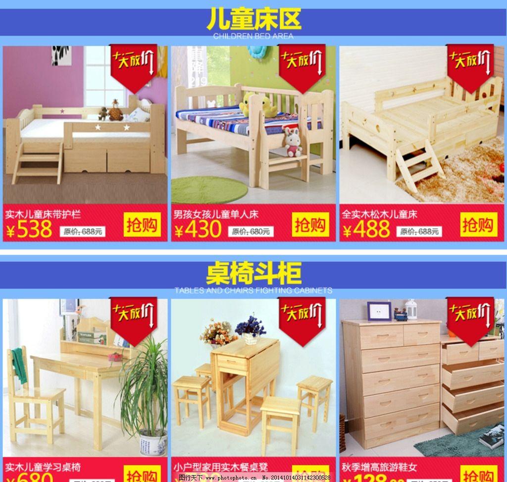 淘宝 家具 关联推荐 销售 素材 设计 淘宝界面设计 淘宝装修模板 72