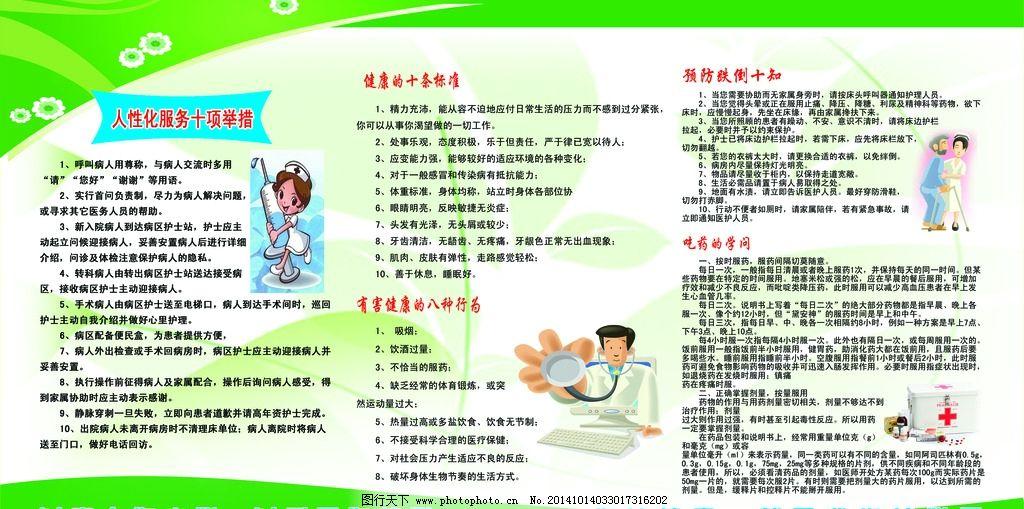 医院健康知识