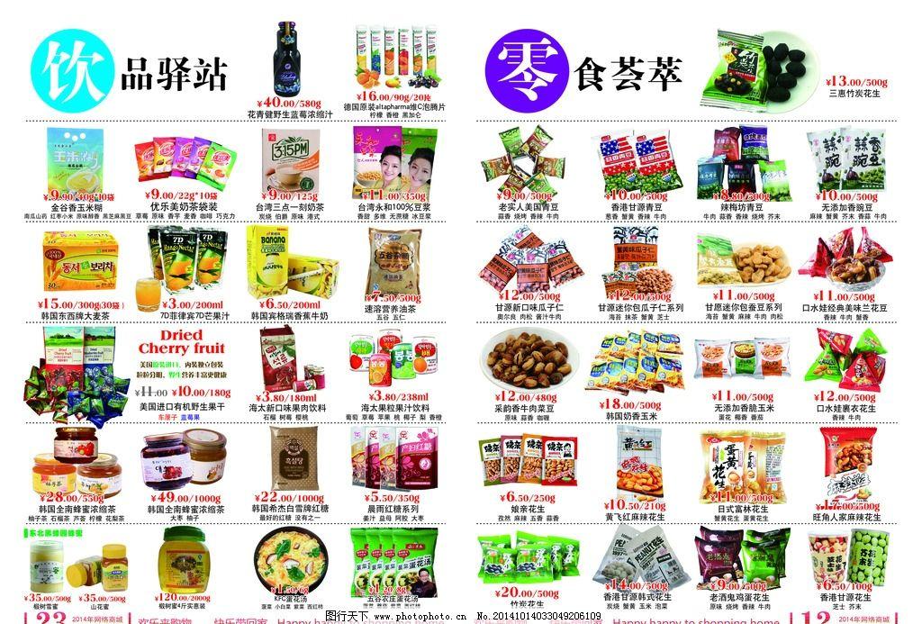 超市宣传册内页设计