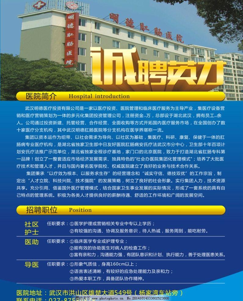 锡林浩特市医院招聘_医院招聘海报图片