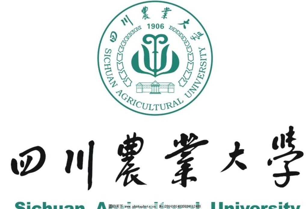 四川农业大学logo图片