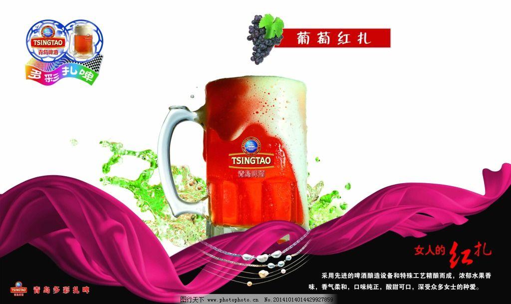 多彩扎啤红扎免费下载 葡萄 青岛啤酒 青岛啤酒 粉飘带 葡萄 原创设计