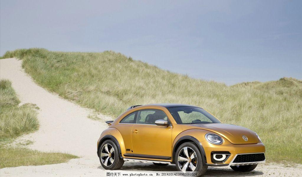 大众 汽车 敞篷 甲壳虫 大众甲壳虫 dune 概念车 摄影 现代科技 交通