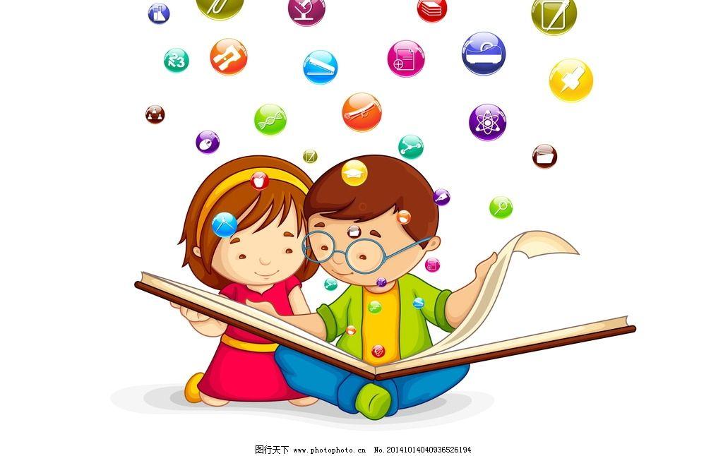 卡通儿童 卡通学生 小学生 书本 小朋友 卡通男孩 卡通女孩 手绘