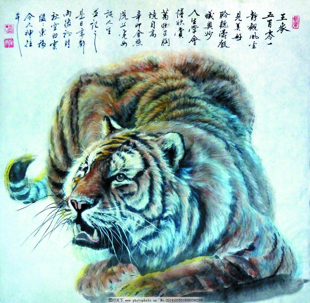 兽王 美术 中国画 彩墨画 动物画 老虎 卧虎 国画虎