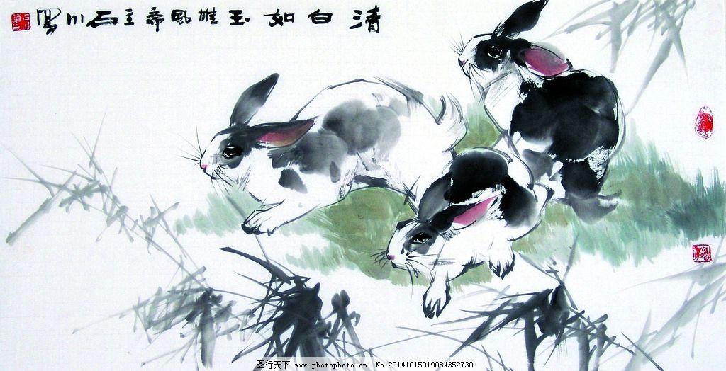 美术 中国画 彩墨画 动物 兔子 竹子 绿草 设计 文化艺术 绘画书法 72