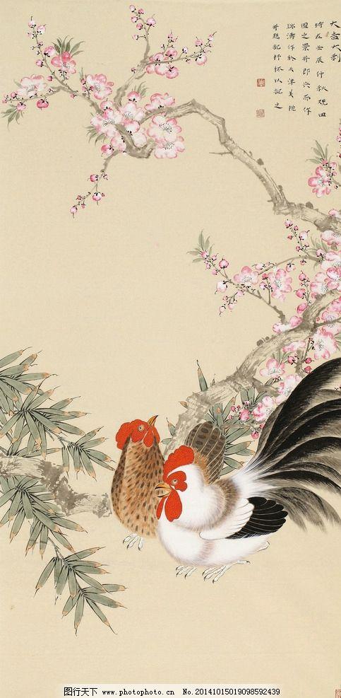 美术 中国画 花鸟画 工笔画 公鸡 母鸡 桃花 竹子 设计 文化艺术 绘画