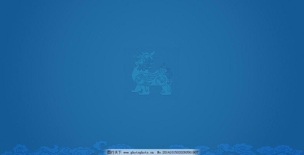 貔貅 壁纸 蓝色 底纹 桌面 壁纸 设计 底纹边框 背景底纹 118dpi png图片