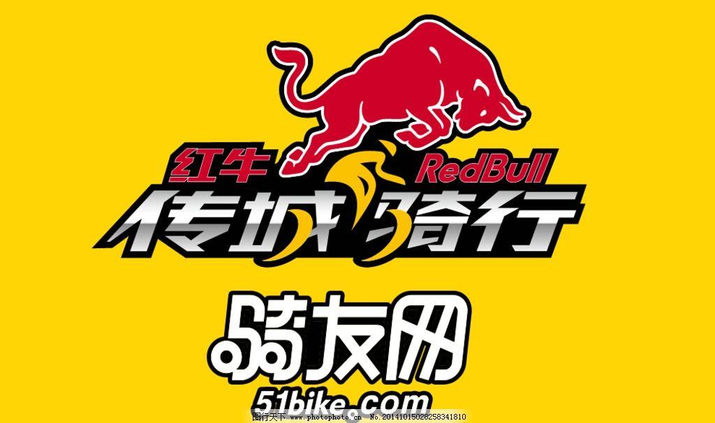 红牛传城骑行logo图片