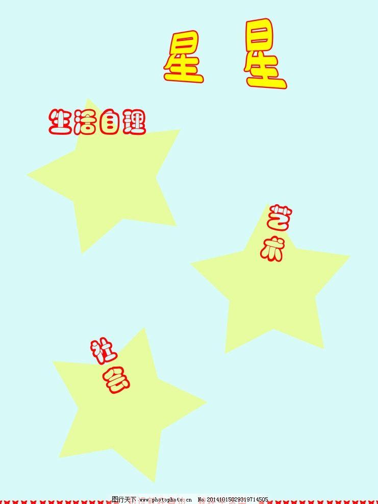 五角星 标题 浅蓝背景 格言 矢量蝴蝶 星星艺术字 设计 广告设计 画册图片