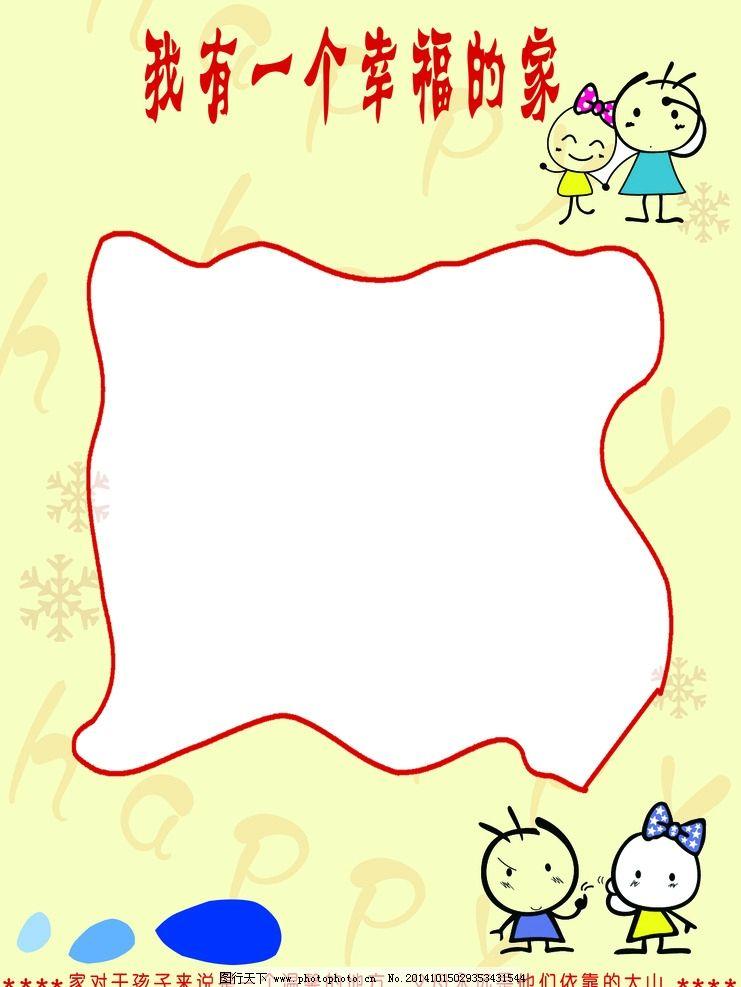 小班幼儿记录册 幸福的家 男女娃娃 浅黄背景 不规则边框 格言