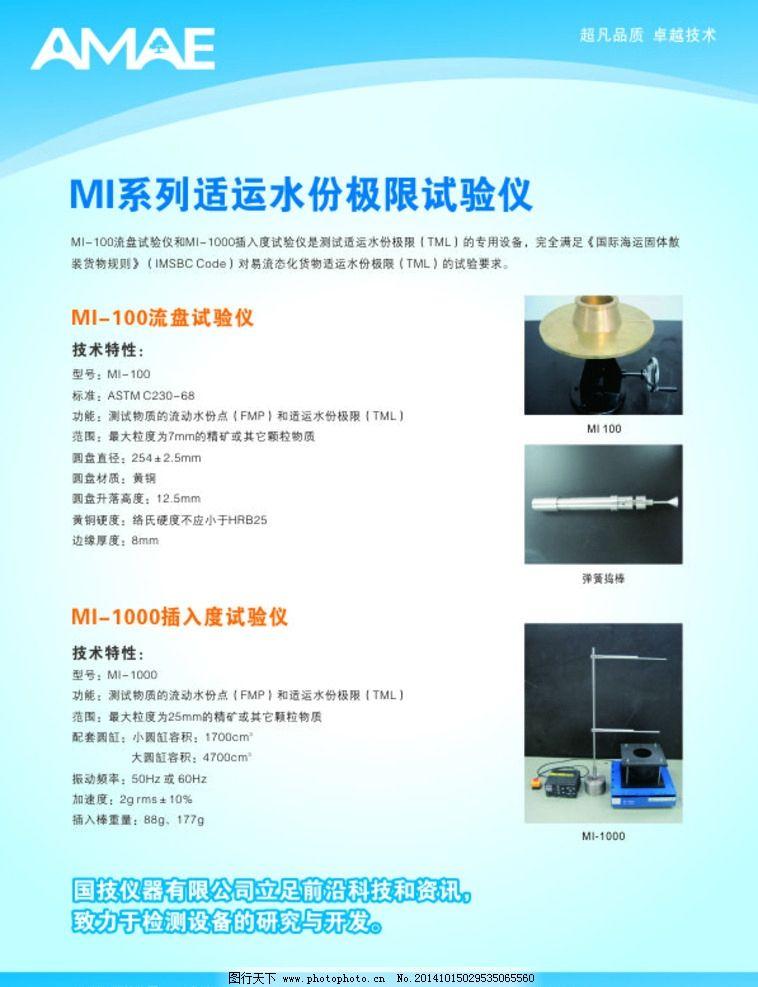 仪器产品宣传单页图片