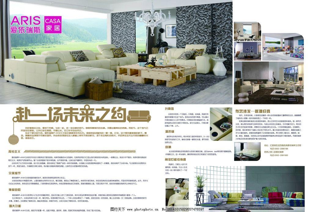 家具版式图片